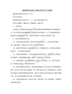 超级绝密选股全攻略系列(讲义)解析.doc