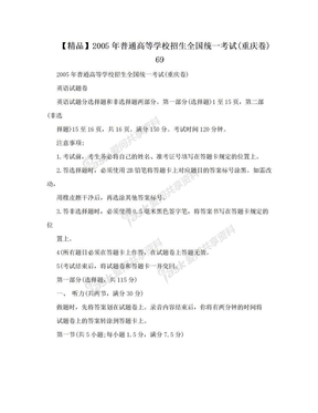 【精品】2005年普通高等学校招生全国统一考试(重庆卷)69.doc