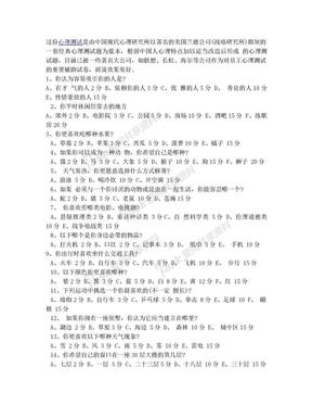 中学生心理测试.doc
