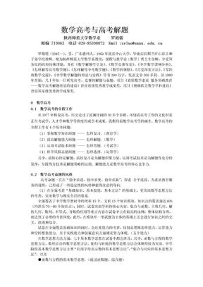 【强烈推荐】罗增儒--怎样解答高考数学题(35页).doc