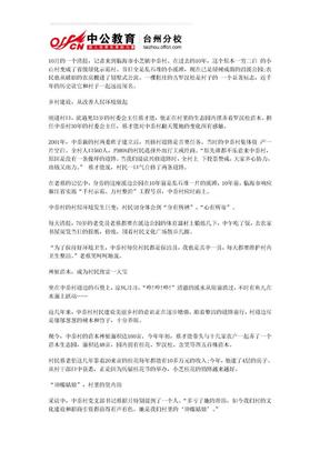2013年浙江台州热点新闻-走进省级绿化示范村小芝镇中岙村.doc