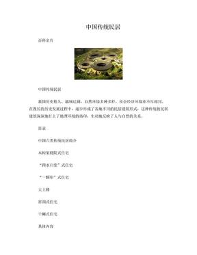 中国传统民居.doc