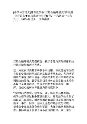 """[中学体育论文]体育教学中""""三结合循环模式""""的运用_体育论文.doc"""