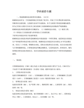 学科前沿专题.doc