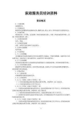 家政服务员培训资料(1).doc