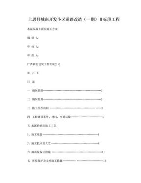 混凝土路面施工方案.doc
