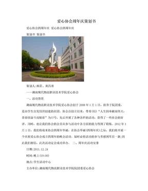 爱心协会周年庆策划书.doc
