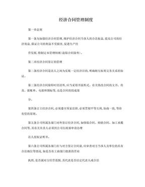 经济合同管理制度.doc