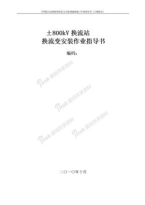 ±800kV直流工程±800kV换流站换流变安装作业指导书(已改).doc