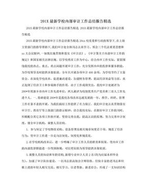 201X最新学校内部审计工作总结报告精选.doc