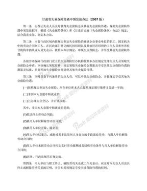 甘肃省失业保险待遇申领发放办法(2007版).docx