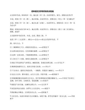 初中语文文学常识知识点归纳.docx