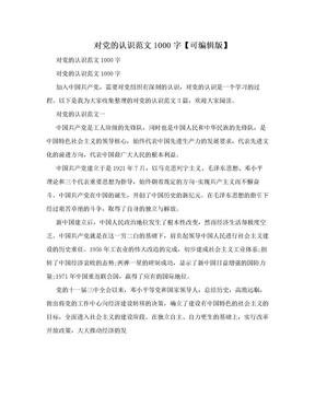 对党的认识范文1000字【可编辑版】.doc