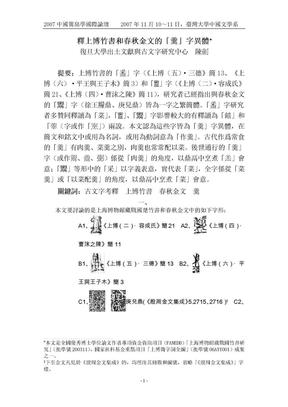 """釋上博竹書和春秋金文的""""羹""""字異體.doc"""