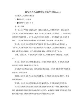 公安机关人民警察纪律条令2010.doc.doc