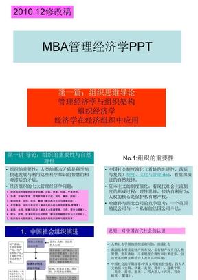 MBA管理经济学PPT.ppt