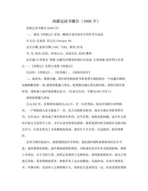西游记读书报告(4900字).doc