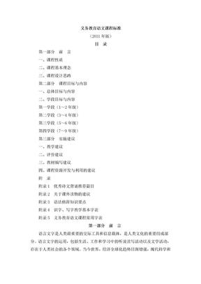 义务教育语文课程标准.doc