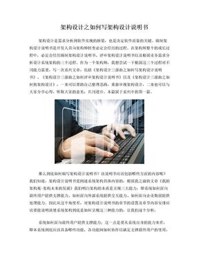 架构设计之如何写架构设计说明书.doc