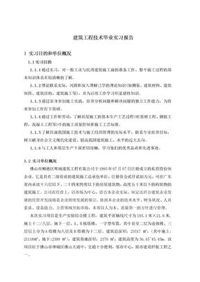 建筑工程技术毕业实习报告.doc