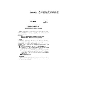 100924 仓库温湿度标准依据.doc