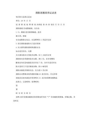 消防巡视巡查记录表.doc