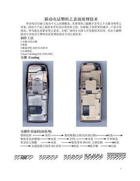 移动电话塑料之表面处理技术.doc