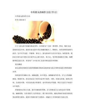 中药蜜丸的制作方法[学习].doc