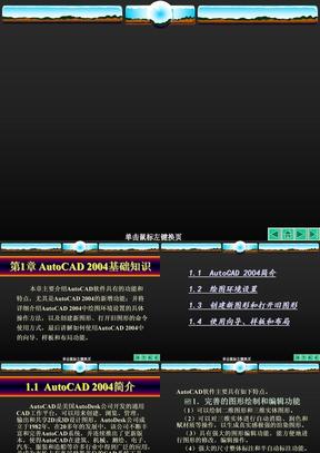 Auto_CAD机械制图基础教程_第01章.ppt