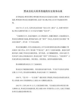 黑水县民兵英勇善战的历史故事由来.doc