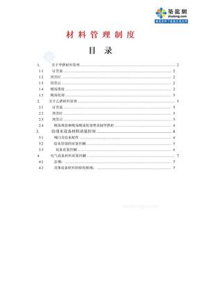 材料管理制度(甲供材料 乙供材料)_secret.doc