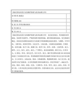 箱式变电站设计安装维护检修与技术标准全书.doc