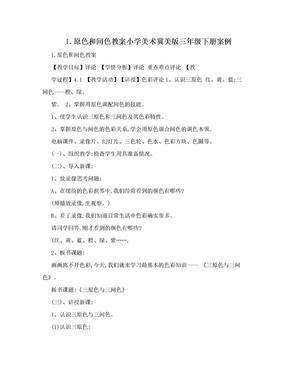 1.原色和间色教案小学美术冀美版三年级下册案例.doc