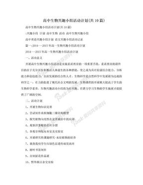 高中生物兴趣小组活动计划(共10篇).doc