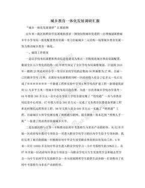 城乡教育一体化发展调研汇报.doc