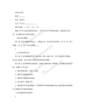 劳动合同下载.doc