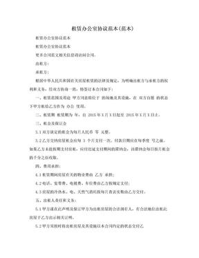 租赁办公室协议范本(范本).doc