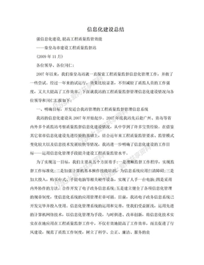 信息化建设总结.doc
