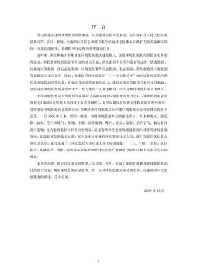 环境监测人员持证上岗考核试题下册.doc