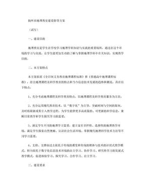扬州中小学地理教室建设指导方案试行.doc