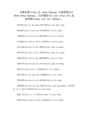 千字文原文带拼音.doc