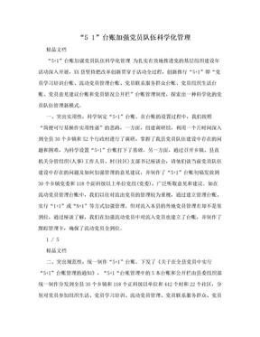 """""""5 1""""台账加强党员队伍科学化管理.doc"""
