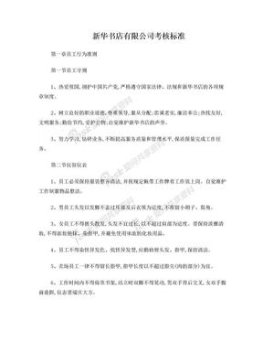 新华书店员工考核标准.doc