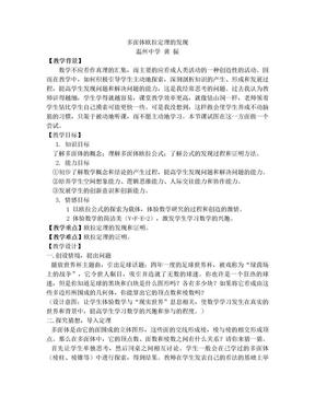 多面体欧拉定理5.doc