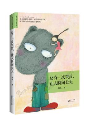 总有一次哭泣,让人瞬间长大 一本温暖读者心灵励志读物.pdf