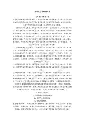 高考无机化学推断题专题.doc