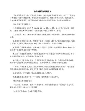 物业客服工作计划范文.docx