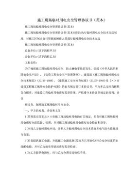 施工现场临时用电安全管理协议书(范本).doc