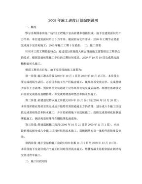 2009年施工进度计划编制说明.doc
