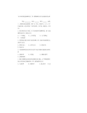 2012年麻醉药品、第一类精神药品处方权资格培训考核试题.doc